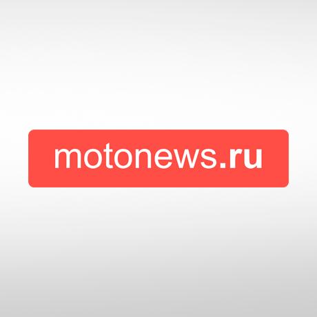 (c) Motonews.ru