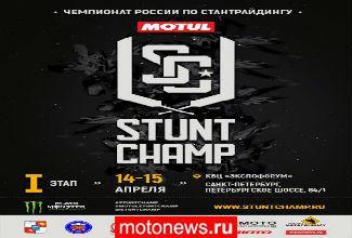 Чемпионат России по стантрайдингу StuntChamp-2017 стартует в апреле