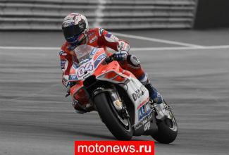 MotoGP: Итоги этапа в Австрии, победитель – итальянец Андреа Довизиозо на Ducati