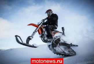 В России одобрена новая дисциплина мотоспорта - сноубайк