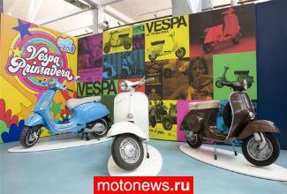 Мотороллеру Vespa Primavera - 50 лет!