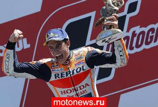 MotoGP: Гонку в Ассене выиграл испанец Маркес на мотоцикле Honda