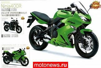 Три новых Kawasaki 2011 модельного года