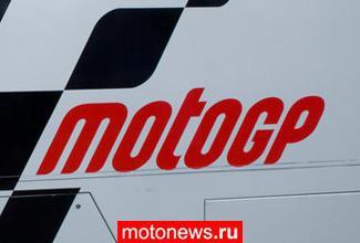 Представлен предварительный календарь MotoGP-2014