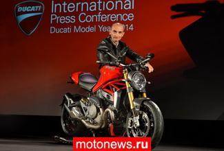Ducati презентует на EICMA линейку 2014 года