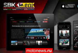 Приложение SBK доступно в App Store
