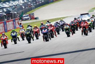 Бразилия официально исключена из календаря MotoGP