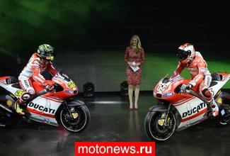 MotoGP: Команда Ducati презентовалась в аэропорту Мюнхена