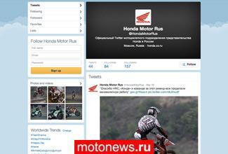 Honda Россия появилась официально в сети микроблогов Twitter