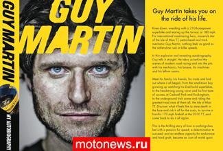 Объявлен выход автобиографии именитого гонщика острова Мэн Гая Мартина