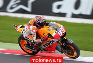 MotoGP: Второй день британского уикенда, поул у Маркеса
