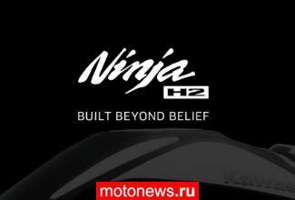 Kawasaki скоро соорудит Ninja H2