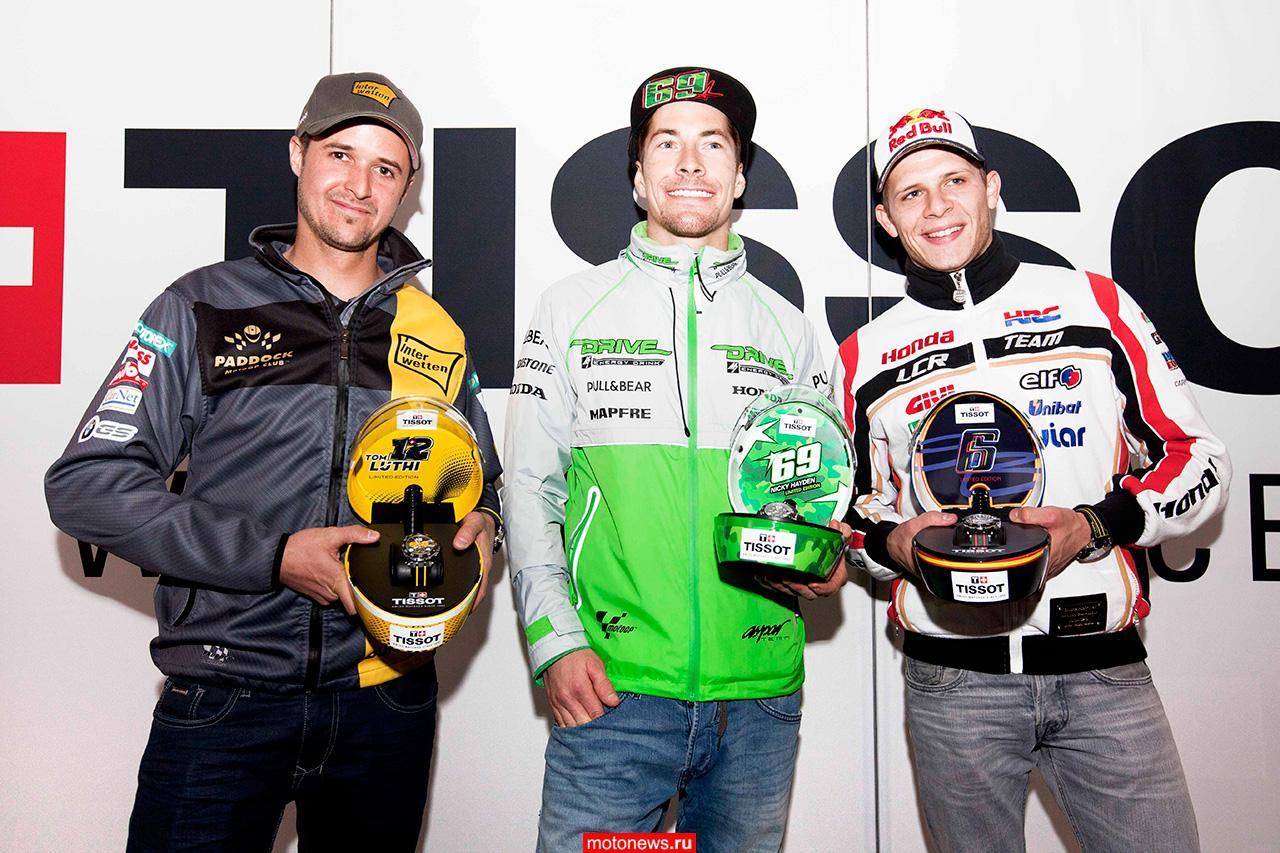 Новая коллекция часов MotoGP 2015 от Tissot