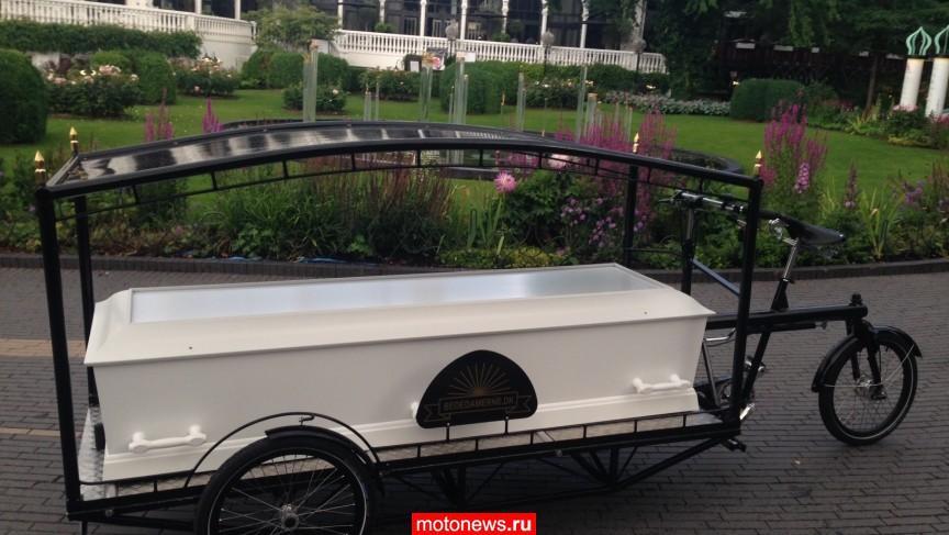 Первый в мире велокатафалк