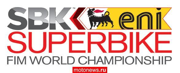 Московский этап WSBK-2015 отменен