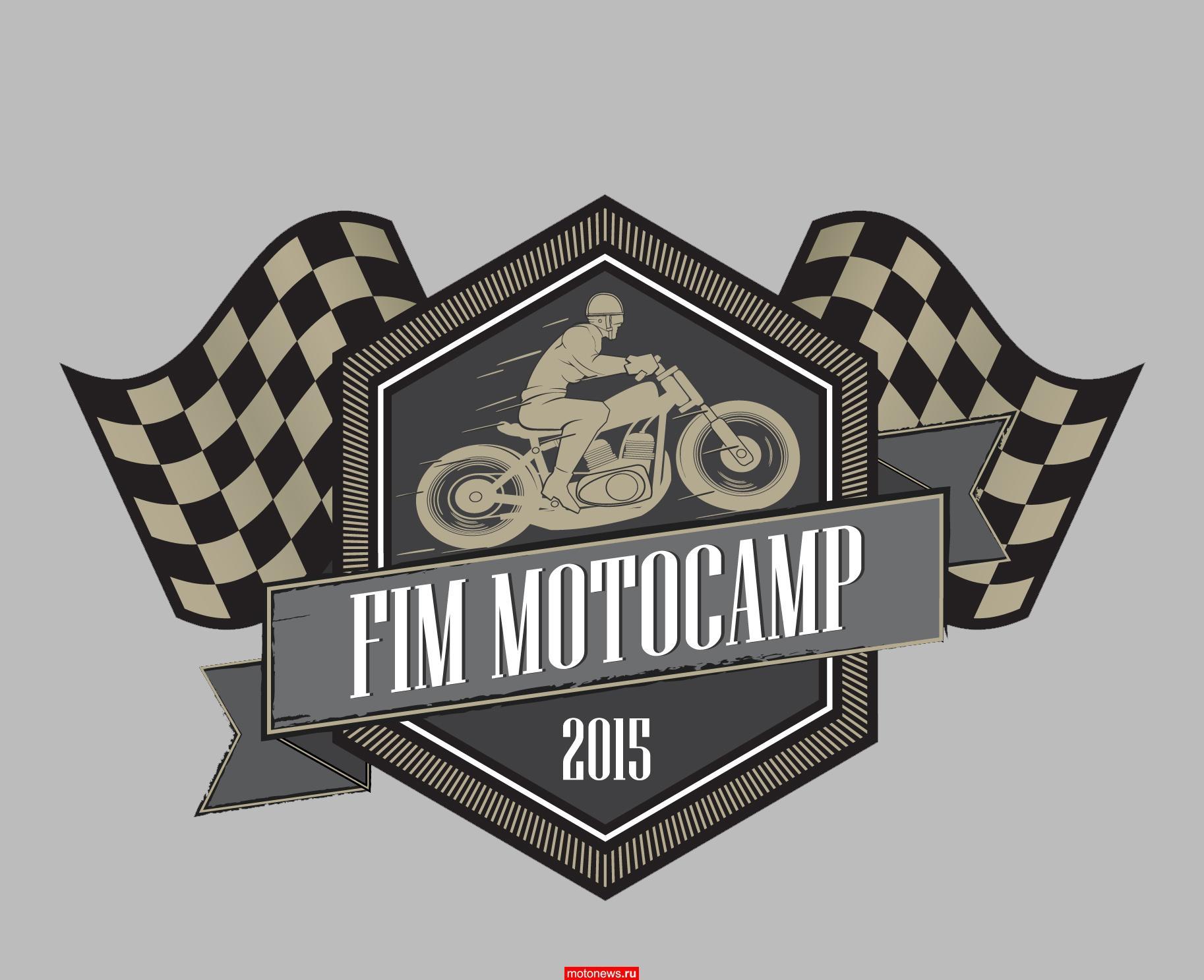 Найдено новое место для Motocamp-2015