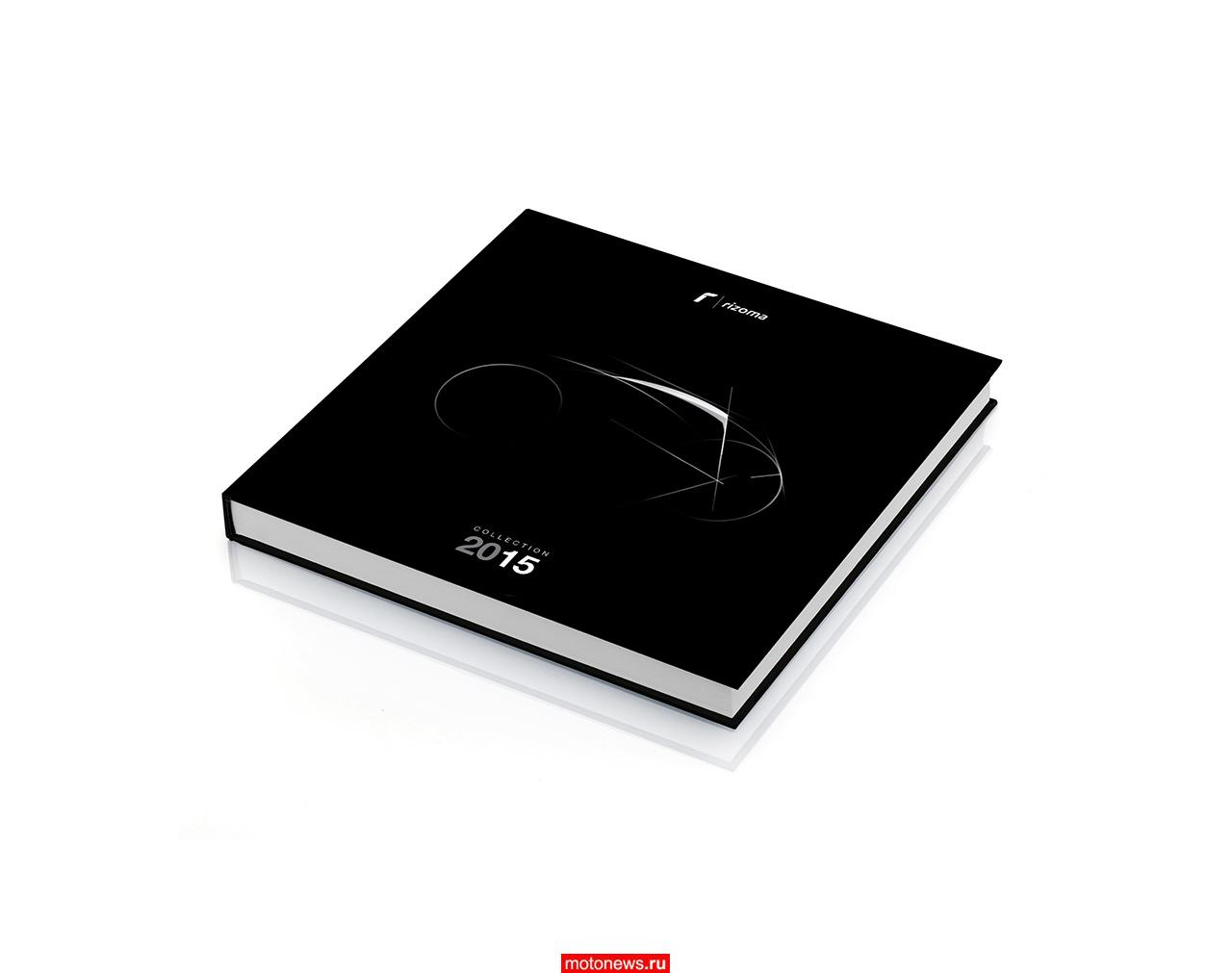Rizoma представила новый каталог тюнинга 2015