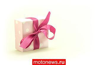Подарки любимым мотогонщицам на 8 марта