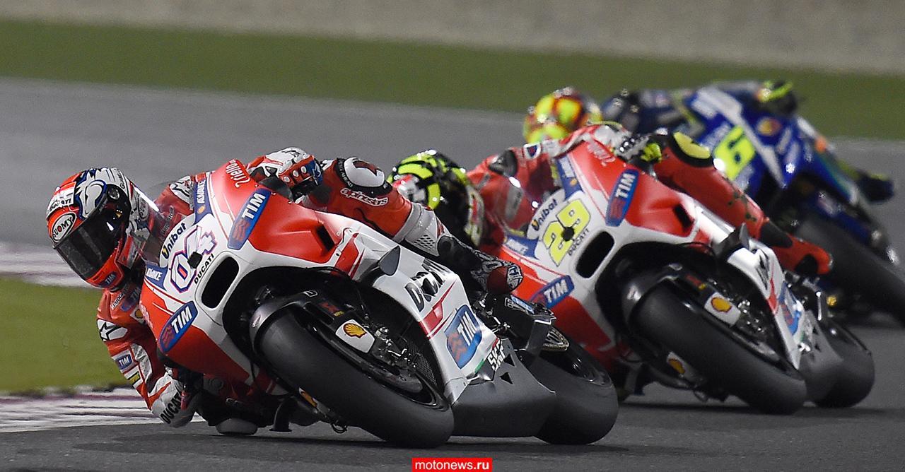 Ducati в MotoGP лишили 2 литров топлива