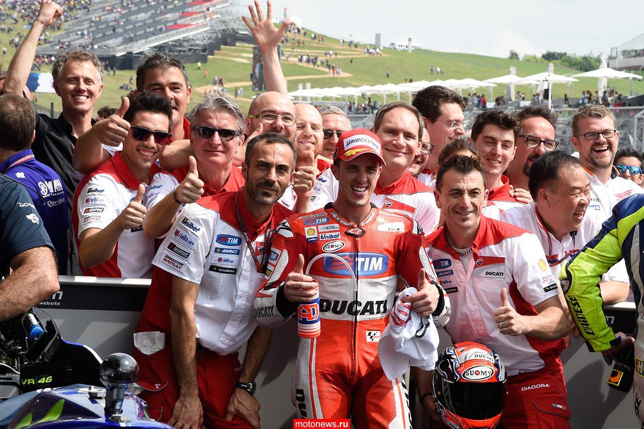 MotoGP: Что думают гонщики о минувшем этапе