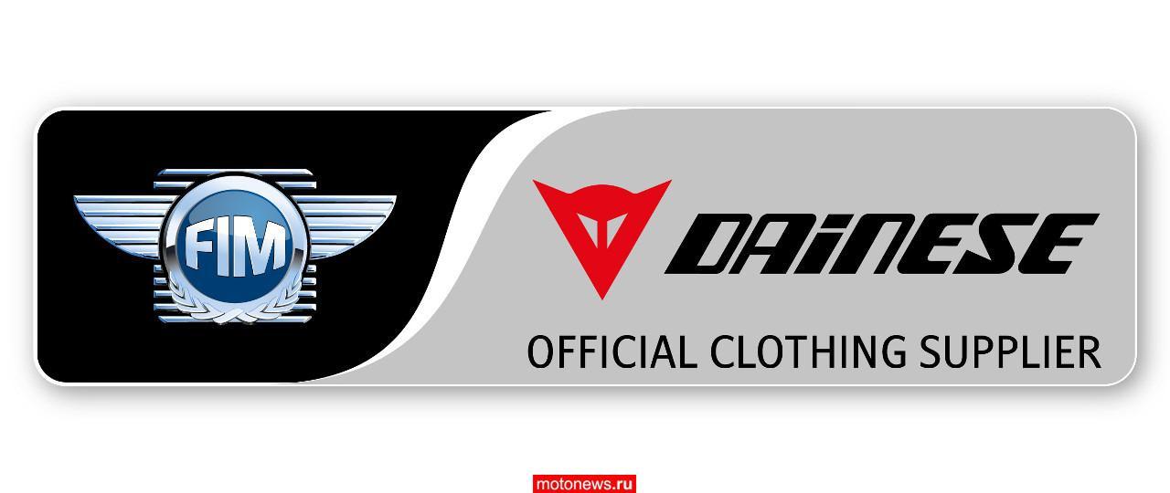 Dainese стала официальным поставщиком одежды для FIM