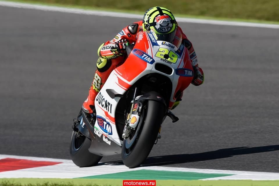 MotoGP: Итоги квалификации в Муджелло