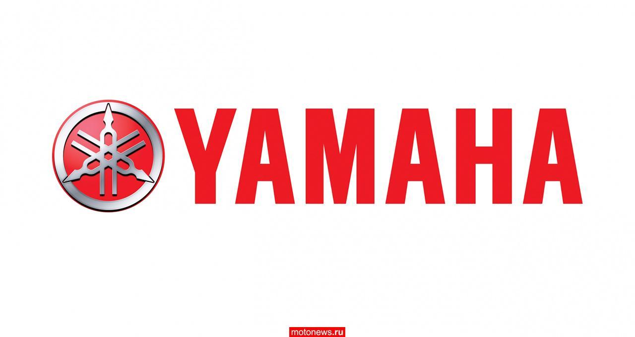 Мототехника Yamaha стала продаваться в России дешевле