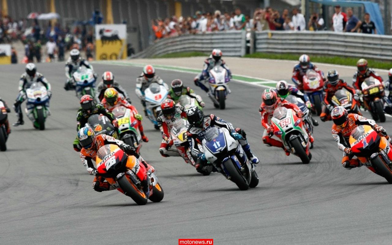 MotoGP: Отправляемся в Германию