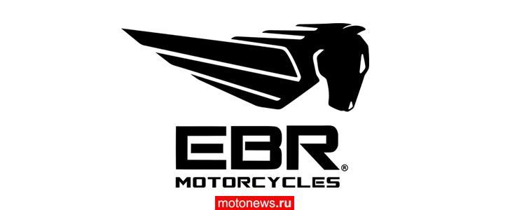 Компания Eric Buell Racing (EBR) продана
