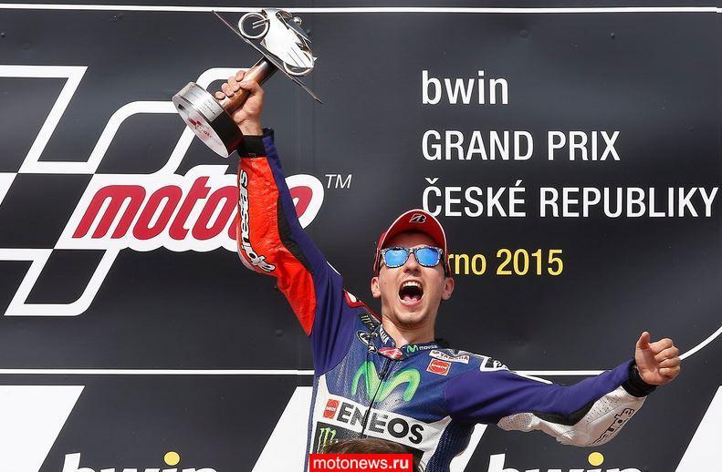 MotoGP: Этап в Чехии выиграл Лоренсо