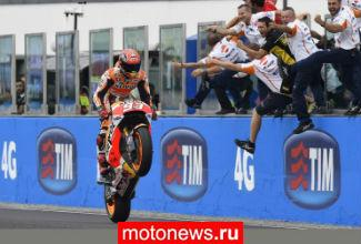 MotoGP: Гран-при Сан-Марино выиграл Маркес