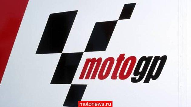 MotoGP: Предварительный календарь на 2016 год