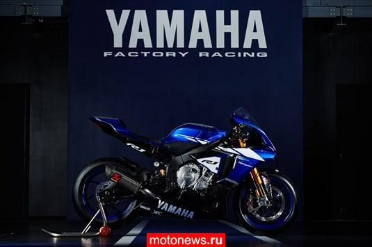 Yamaha возвращается в World Superbike