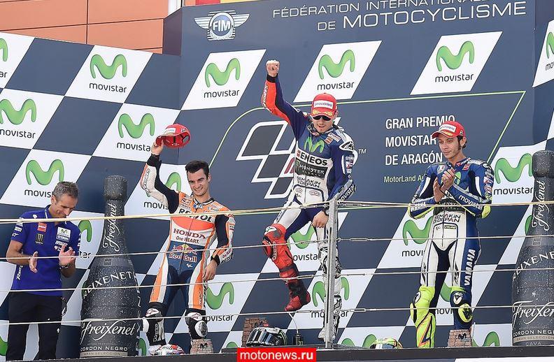MotoGP: Гонку в Арагоне выиграл Лоренсо
