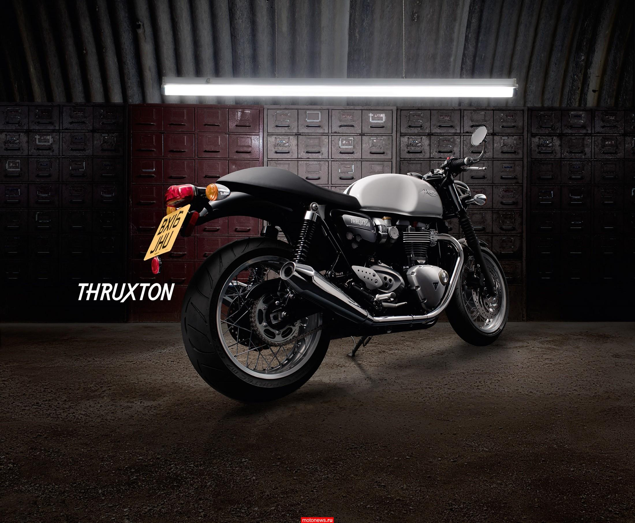 Triumph представил новый Thruxton