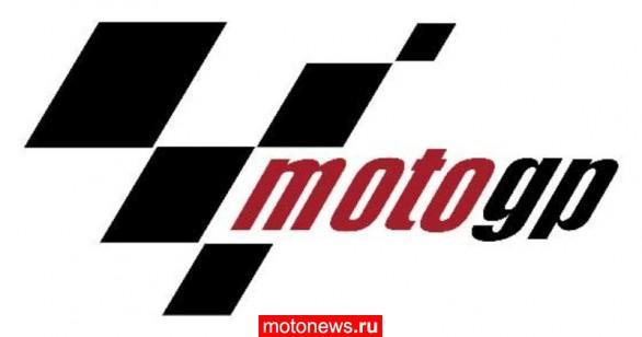 MotoGP проведет заседание постоянного бюро
