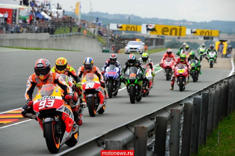 Внесены изменения в календарь MotoGP-2016