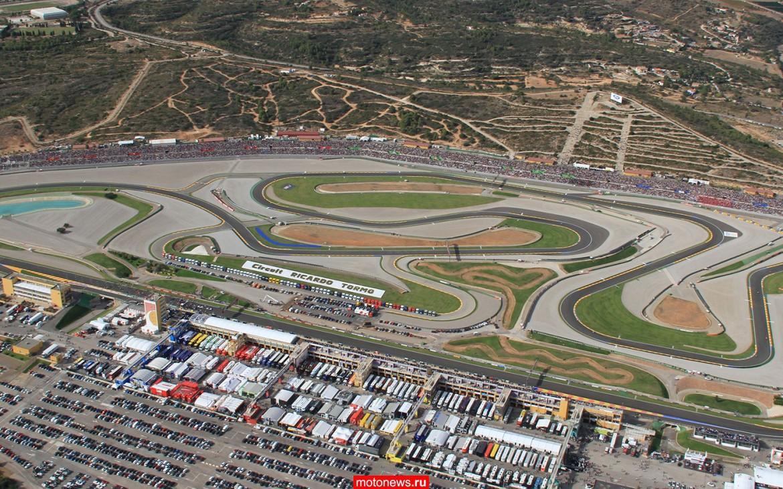 MotoGP: Валенсия ждет