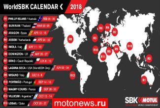 Оглашен предварительный календарь чемпионата WSBK-2018