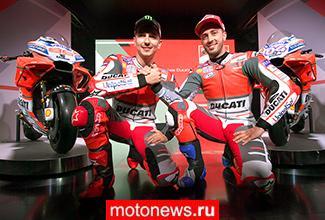 Ducati представила пилотов и мотоциклы сезона MotoGP-2018