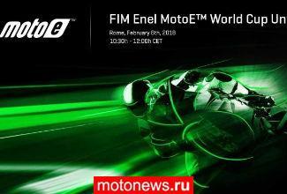 В Риме официально презентуют новый чемпионат электромотоциклов FIM Enel Moto-E World Cup