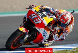 MotoGP: гонку в Хересе выиграл Марк Маркес на Honda