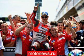 MotoGP-2018: Гонку в Каталонии выиграл испанец Лоренсо на мотоцикле Ducati