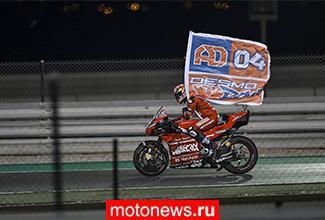Ducati отстояла свою правоту в разбирательстве с Honda и другими в MotoGP