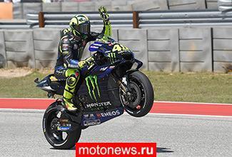 MotoGP: Кто выиграет Гран-при США? Смотрим в прямом эфире!