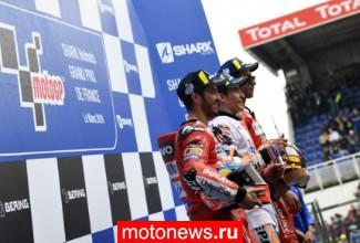MotoGP: Гран-при Франции выиграл Маркес на Honda