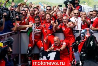 MotoGP: Гонку в Италии выиграл Петруччи на Ducati