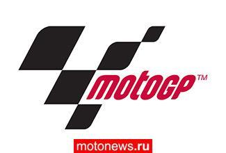 MotoGP: Эспелета о продолжении сезона 2020 и календаре