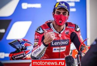 Гонку MotoGP во Франции выиграл итальянец Петруччи на Ducati