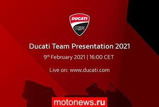Презентация заводской команды Ducati MotoGP пройдет виртуально